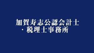 加賀寿志公認会計士・税理士事務所